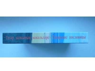 """Книга """"Татарские пословицы"""" в Екатеринбурге Фото 2"""