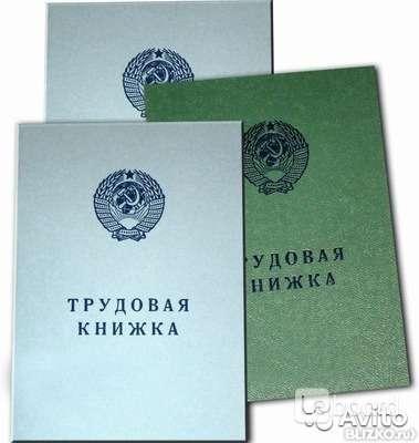 Купить старую трудовую книжку в тюмени